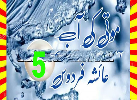 Moti Ki Aab Urdu Novel By Ayesha Firdous Episode 5