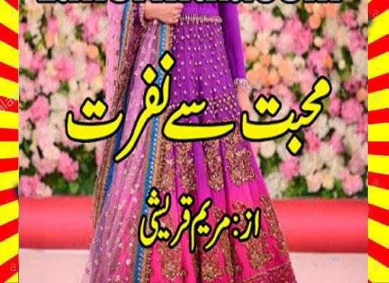 Muhabbat Se Nafrat Urdu Novel By Maryam Qureshi Episode 19
