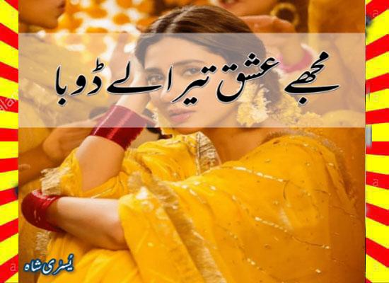 Mujhe Ishq Tera Ly Dooba Urdu Novel by Yusra Shah