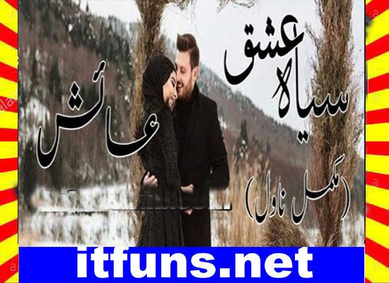 Siya Ishq Urdu Novel By Aish