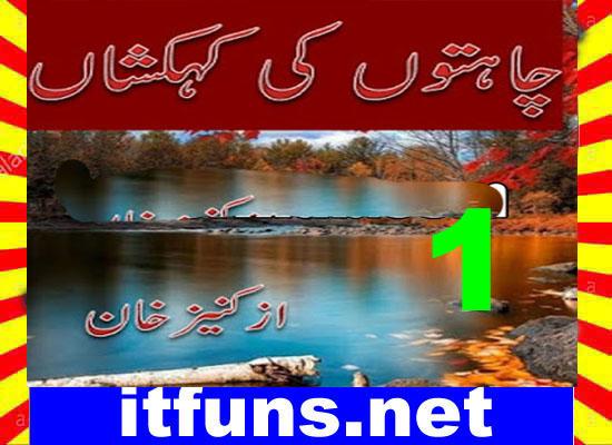 Chahaton Ki Kehakshan Urdu Novel By Kaneez Khan Episode 1