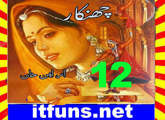 Chankaar Urdu Novel By Aiman Khan Episode 12