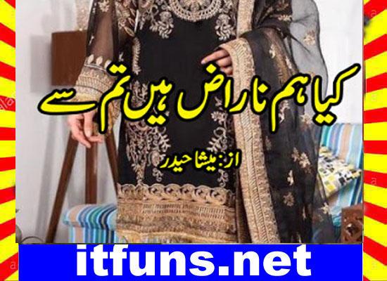 K Hum Naraz Hain Tumse Urdu Novel By Meesha Haider