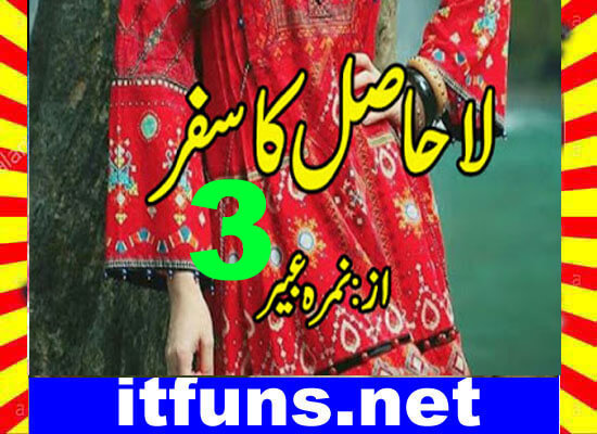 La Hasil Ka Safar Urdu Novel By Nimra Abeer Episode 3