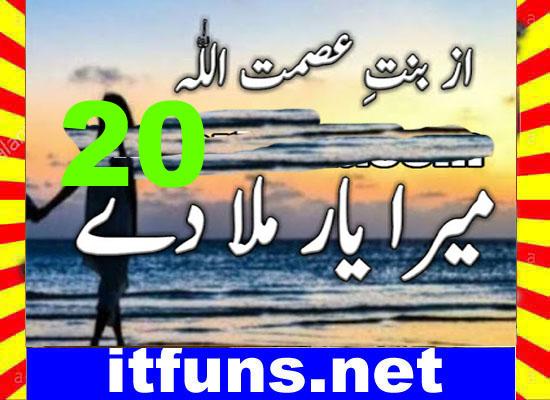 Mera Yaar Mila Dy Urdu Novel By Bint E Asmat Ullah Episode 20