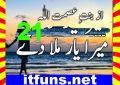 Mera Yaar Mila Dy Urdu Novel By Bint E Asmat Ullah Episode 21