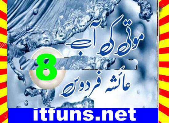 Moti Ki Aab Urdu Novel By Ayesha Firdous Episode 8