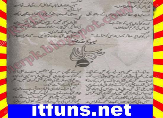 Nirbal Urdu Novel By Memoona Sadaf