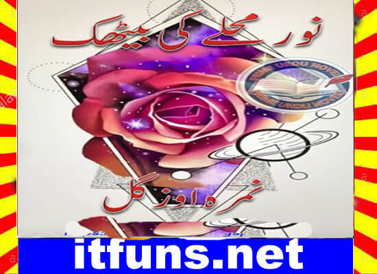 Noor Mohaly Ki Bethak Urdu Novel By Nimra Auzgul