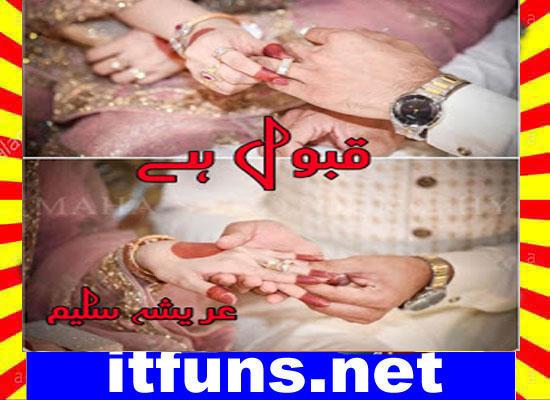 Qabool Hai Urdu Novel By Areesha Saleem
