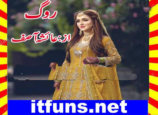 Roog Urdu Novel By Ayesha Asif Episode 7