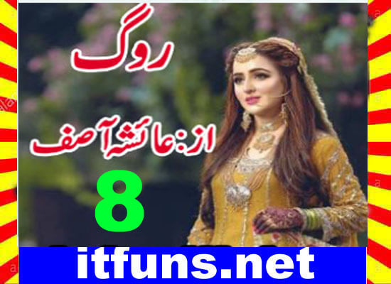 Roog Urdu Novel By Ayesha Asif Episode 8