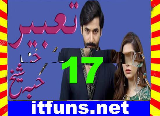 Tabeer Urdu Novel By Hiba Sheikh Episode 17