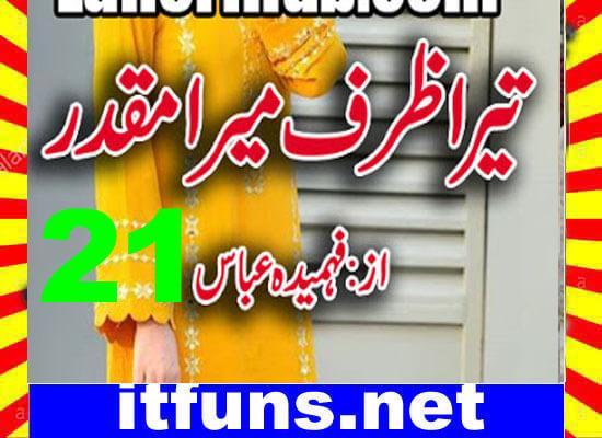 Tera Zarf Mera Muqaddar Urdu Novel By Fahmida Abbas Episode 21