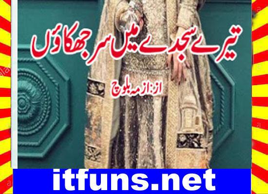 Tere Sajde Mein Sar Jhukaon Urdu Novel By Uzma Baloch