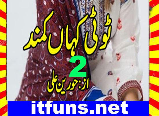 Toti Kahan Kamand Urdu Novel By Hoorain Ali Episode 2