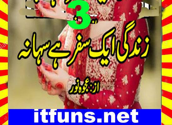 Zindagi Ek Safar Hai Suhana Urdu Novel By Ajwa Noor Episode 3