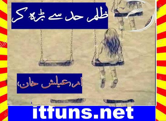 Zulm Had Se Barh Kar Urdu Novel By Elish Khan