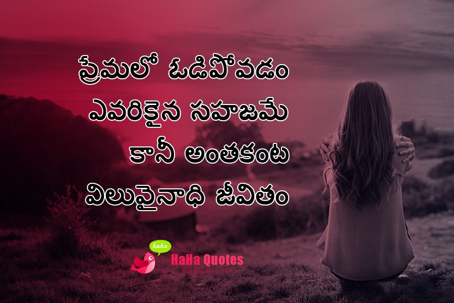 Love Failure Images With Quotes In Telugu Love Failure Quotes In Telugu Download 346010 Hd Wallpaper Backgrounds Download