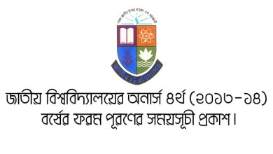 nu 4th year form fill up notice download