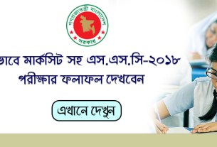 How to Check SSC-Result-2018