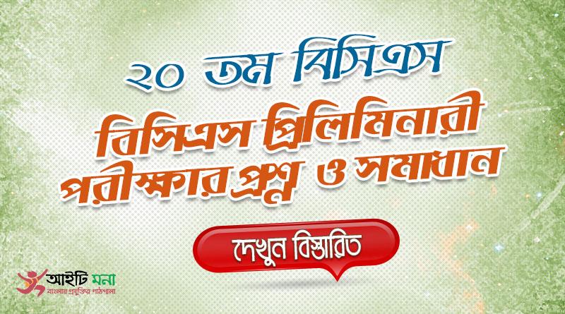 20th BCS Priliminary Question Solution