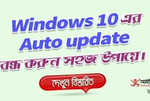 how-to-stop-windows-10-update