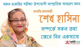 All-Question-&-answer-About-Sheikh-Hasina