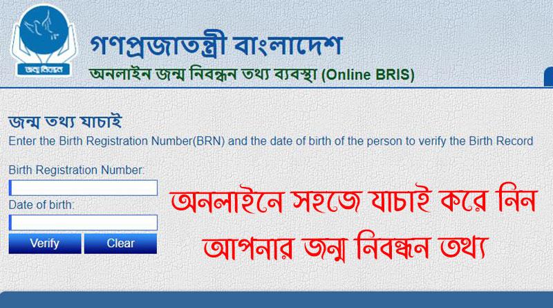 Online-Birth-Registration