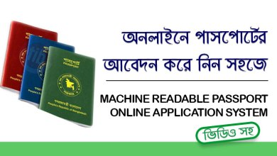 bangladesh-machine-readable-passport-online-application-system