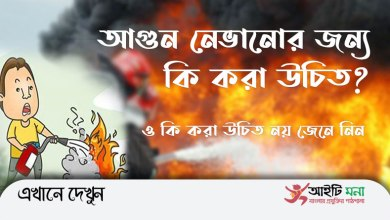 how-to-put-out-fire-a-fire-easily-in-bangla