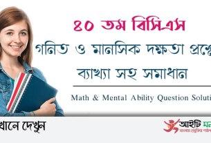 40th BCS Math & Mental Ability Question Solution