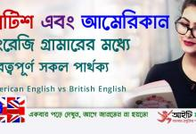 What Are The Differences Between American And British English