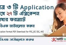 Application Format PDF download for PSC, JSC,SSC, HSC