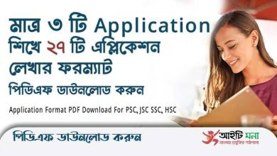 Application Format PDF download for PSC, JSC,SSC, HSC