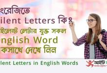 ইংরেজিতে Silent Letters কি? সাইলেন্ট লেটার যুক্ত সকল English Word একসাথে দেখে নিন|All Silent Letters in English Language