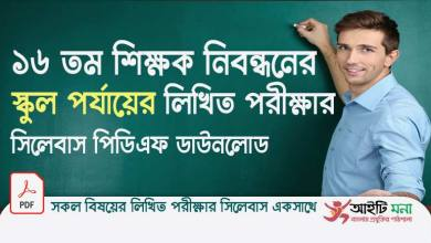 সিলেবাস পিডিএফ ডাউনলোড |16th NTRCA School Level Written Exam Syllabus PDF Download & Exam Date 2019