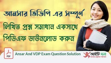 Bangladesh Ansar And VDP Exam Question Solution 2019