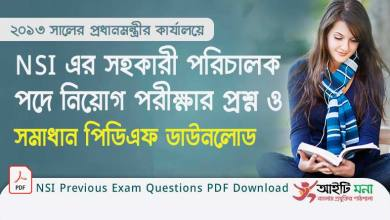 NSI Previous Exam Questions PDF Download with Solution
