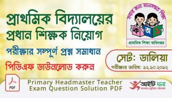 Primary Headmaster JOB Exam Solution