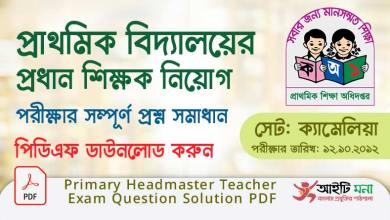 Primary Headmaster Teacher Exam Question Solution PDF
