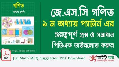 JSC Math MCQ Suggestion PDF Download