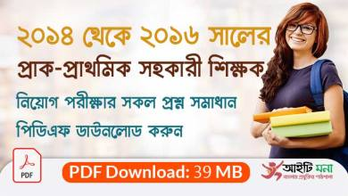 Pre-Primary Job Exam Solution PDF Download