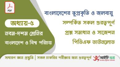 chapter-5---ssc-bangladesh-and-global-studies-pdf-download