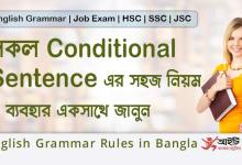 English Grammar Rules in Bangla