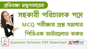 defence-sohokari-porichachlok-mcq-solution-pdf