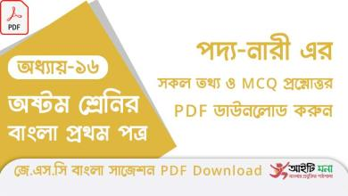 jsc-bangla-1st-paper-mcq-suggestion-pdf-download-chapter-16