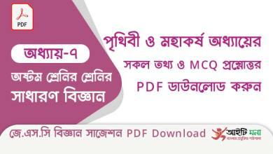 jsc-general-Science-suggestion-suggestion-pdf-download-chapter-7