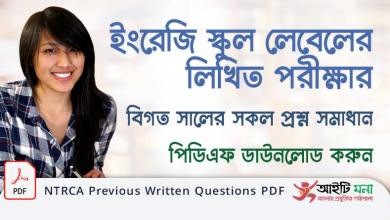 NTRCA English Previous Written Questions PDF Download
