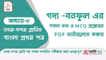 ssc-bangla-first-paper-mcq-pdf-download-chapter-8